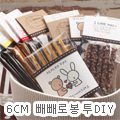 빼빼로포장 봉투만들기DIY SET(10매) -6cm